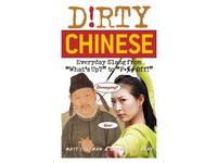 用髒話學習中文  這本字典教老外出口成髒