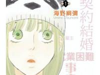 日劇看不夠還有漫畫!《月薪嬌妻》漫畫中文版今日上市