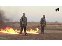 把土耳其士兵當狗虐! IS最新處刑影片活活燒死兩士兵