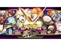 《劍與魔法王國》年終大改版 家族系統開放!