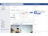 臉書迎節慶:Messenger飄雪花、打新年快樂就有煙火放