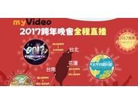 【廣編】myVideo直播2017跨年晚會 全台連線High翻天