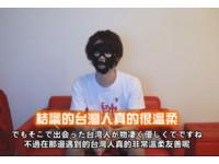 三原感性談愛上台灣的理由 因為台灣人「很溫柔」