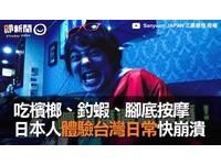 日網紅挑戰台灣日常 嚼檳榔、吃雞睪丸超崩潰!