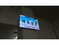 竹市殯葬管理所電子輓額 1/16開始啟用!