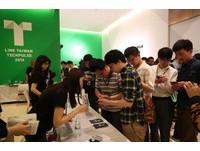 看好台灣軟實力 LINE要來台挖20個頂尖工程師