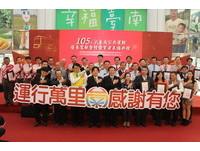 運行萬里感謝有您 大台南公共運輸優良駕駛表揚