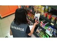 台南市衛生局:持續執行日本核災區食品稽查 絕無鬆懈