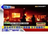 快訊/23歲女逃生又衝回火場抱貓亡 哥蹲地哭喊:她沒跑出來