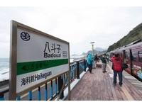 絕美新打卡點!臨海支線「八斗子車站」有山有海像幅畫