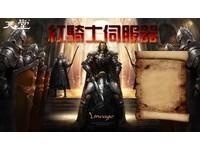 《天堂》推出台灣專屬期間限定「紅騎士伺服器」