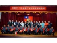 桃園市106年守望相助隊大隊長 由蕭毓中接任