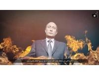 IS報復普丁! 煽動俄穆斯林:現在開始發動攻擊