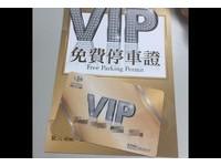 家樂福推VIP卡「送免費停車」? 員工爆:部分店有尊榮服務!