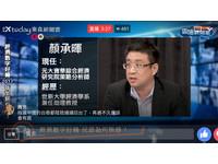 「政策不能一直畫大餅」 顏承暉:小國平台打不進大市場
