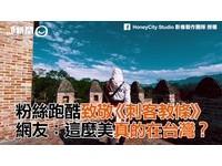 粉絲跑酷致敬《刺客教條》 網:這麼美的地方在台灣?