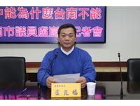 禁日核食台中能、台南不能? 盧崑福:請綠營議員說明