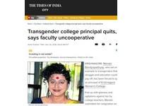 印度首位變性校長:我承受不了歧視壓力,決定辭職