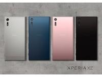 索尼Xperia XZ推2017限量購機加碼,免抽獎送旅遊組