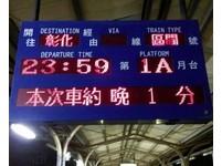 火車誤點「1分鐘」讓他等1年 網友笑翻:腳好痠啊!