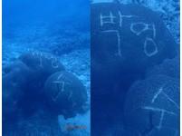 國家公園珊瑚礁被刻韓文 泰潛水員:韓國人已算守規矩