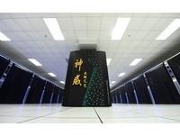 陸超級電腦「神威太湖之光」世界最快 俄專家:難超越