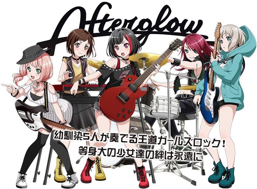 「afterglow」,青梅竹马5人所演奏的王道女子摇滚,共同成长的少女们图片