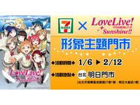 《Love Live! Sunshine!!》於西門町7-11推出主題門市