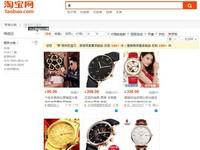 中國電商首例 阿里巴巴起訴售假店家索賠140萬
