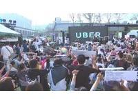 不滿沒了頭路! Uber司機號召10日赴交部要求恢復營運