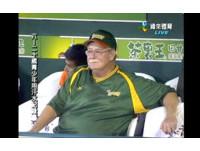 前統一獅投手教練冠軍睡夢中離世 享年69歲