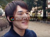 日本Google挺同志?最新廣告「他想向他告白」引熱論
