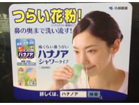 超強噴笑洗鼻液廣告 正妹鼻孔變水龍頭狂出水