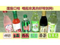 6種「特別口味」汽水開箱 它聞起來有「臭脯味」像發霉
