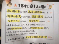 日本瘋傳「18歲和81歲的差別」 超寫實卻害網友笑到噴飯!