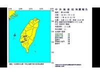 快訊/凌晨1:46「第4震」!高雄4.1地震南台灣有感搖晃