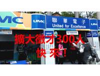 聯電擴大徵才300名 釋技術員、工程研發職缺
