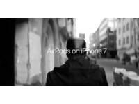 怕耳機不見?Apple貼心加入「尋找我的 AirPods」功能