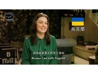 烏克蘭女解釋「丟三落四」 網笑:Google小姐腔!真是人才