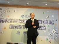 台灣第一檔美債ETF推出!元大美債傘型基金上市
