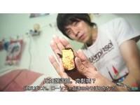 第一次吃台灣「肉鬆壽司」! 日本人:很乾不好吃,無法理解