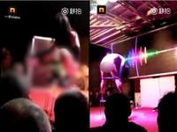 生小孩找歌舞團慶祝 舞孃在台上脫褲「噴尿」給眾人看