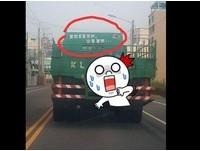 「駕照買來的」!貨車司機貼驚世標語 超狂大絕防三寶