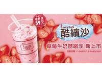 「星冰樂剋星」復出了!春節限定草莓牛奶 嚐鮮開運價59元