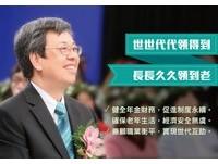 陳建仁宣示年金改革9大重點 25萬軍公教將上凱道抗議