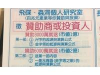 贊助10億起跳!神秘研究室送「瞬間移動」 網:金紙收嗎