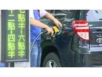 快訊/中油宣布「暫時凍漲」油價 維持春節物價穩定