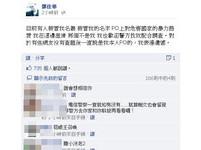 FBI帥哥鄧佳華臉書恐嚇12點炸總統府?遭警方逮捕