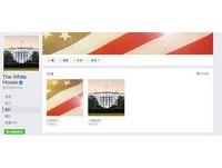 完全取代歐巴馬… 新白宮臉書「8年回憶」徹底消失