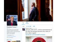 美國總統官方推特@POTUS已移交川普 歐巴馬為@POTUS44